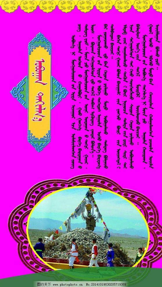 科尔沁文化 祭敖包图片
