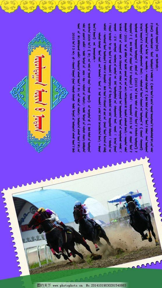 科尔沁文化展板 -赛马 第1张