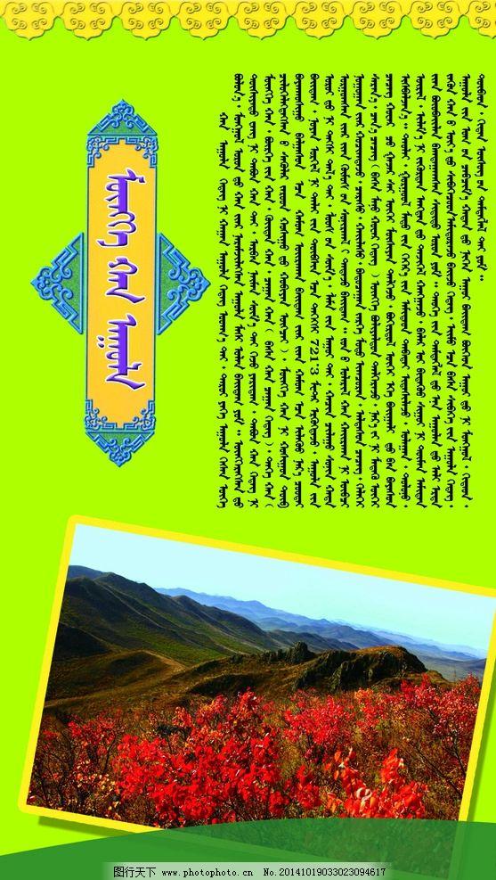 科尔沁 文化 罕山图片 蒙古素材