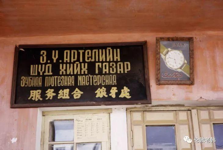 1960s年代的蒙古:儿童和城市街头 第6张 1960s年代的蒙古:儿童和城市街头 蒙古文化