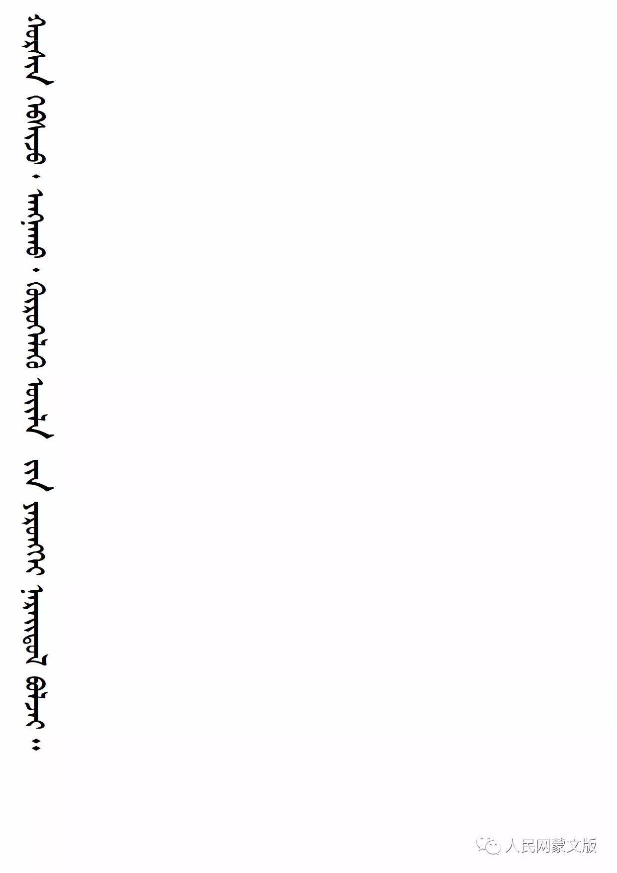 蒙古民俗探源|有关蒙古族狩猎的专有名词 第10张
