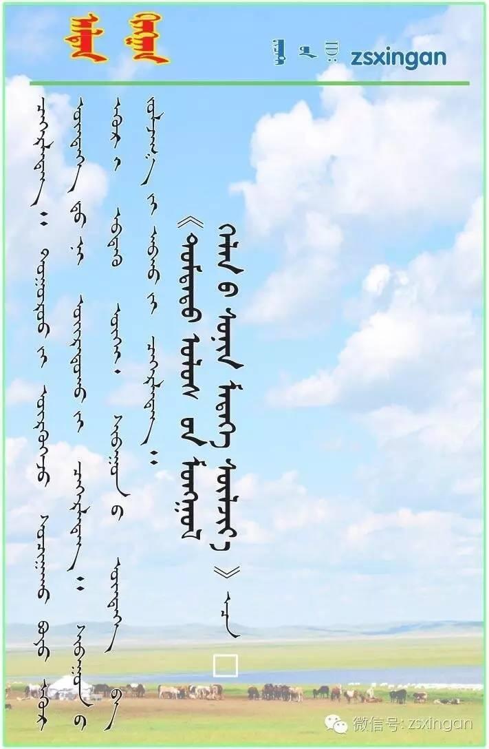 民俗 | 蒙古族狩猎禁忌 第6张 民俗 | 蒙古族狩猎禁忌 蒙古文库