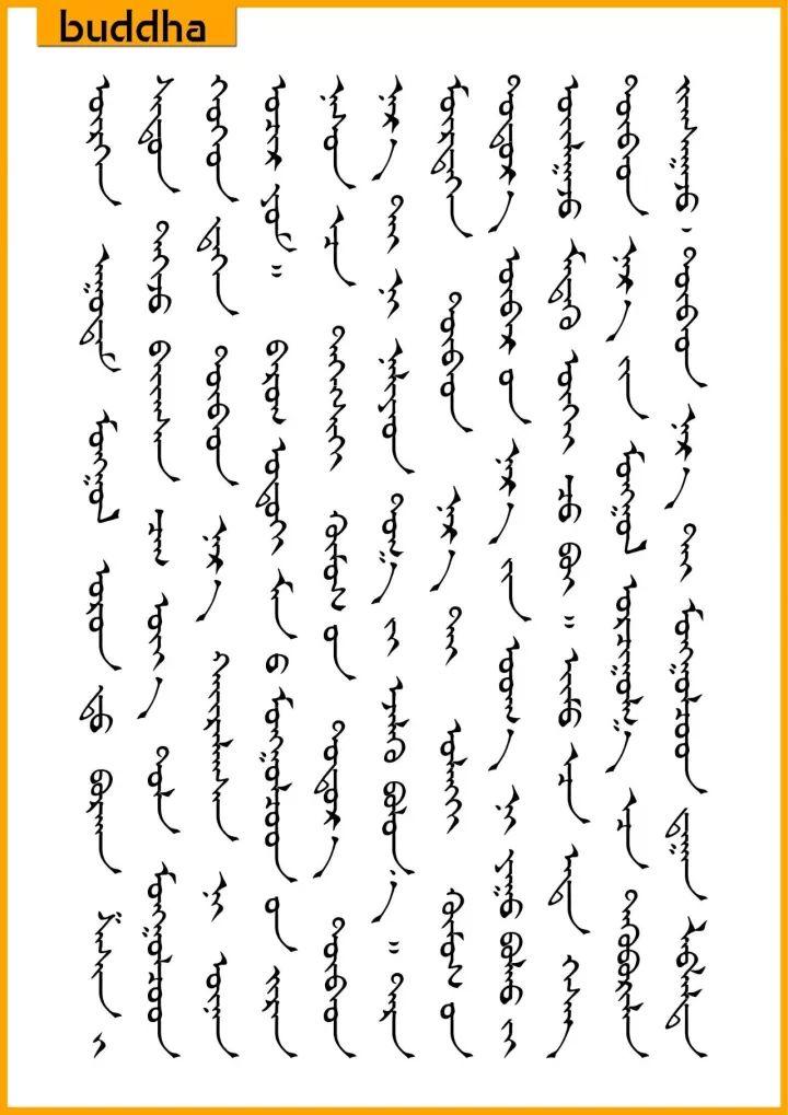 ◉ ᠲᠥᠪᠡᠳ ᠨᠡᠷᠡᠶᠢᠨ ᠮᠣᠩᠭᠣᠯ ᠣᠷᠴᠢᠭᠤᠯᠭᠠ  蒙古人常用的藏语名字的蒙古语含义 第4张