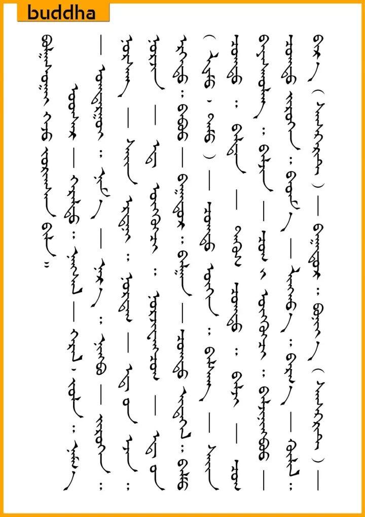 ◉ ᠲᠥᠪᠡᠳ ᠨᠡᠷᠡᠶᠢᠨ ᠮᠣᠩᠭᠣᠯ ᠣᠷᠴᠢᠭᠤᠯᠭᠠ  蒙古人常用的藏语名字的蒙古语含义 第5张 ◉ ᠲᠥᠪᠡᠳ ᠨᠡᠷᠡᠶᠢᠨ ᠮᠣᠩᠭᠣᠯ ᠣᠷᠴᠢᠭᠤᠯᠭᠠ  蒙古人常用的藏语名字的蒙古语含义 蒙古文库