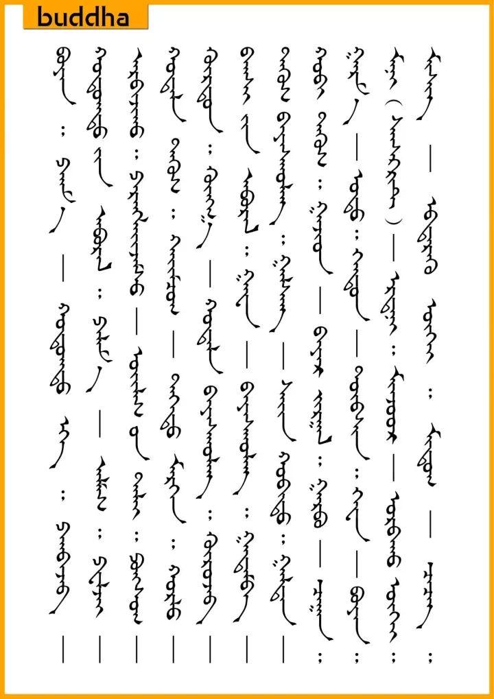 ◉ ᠲᠥᠪᠡᠳ ᠨᠡᠷᠡᠶᠢᠨ ᠮᠣᠩᠭᠣᠯ ᠣᠷᠴᠢᠭᠤᠯᠭᠠ  蒙古人常用的藏语名字的蒙古语含义 第6张