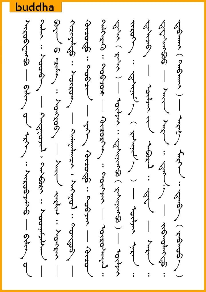 ◉ ᠲᠥᠪᠡᠳ ᠨᠡᠷᠡᠶᠢᠨ ᠮᠣᠩᠭᠣᠯ ᠣᠷᠴᠢᠭᠤᠯᠭᠠ  蒙古人常用的藏语名字的蒙古语含义 第8张