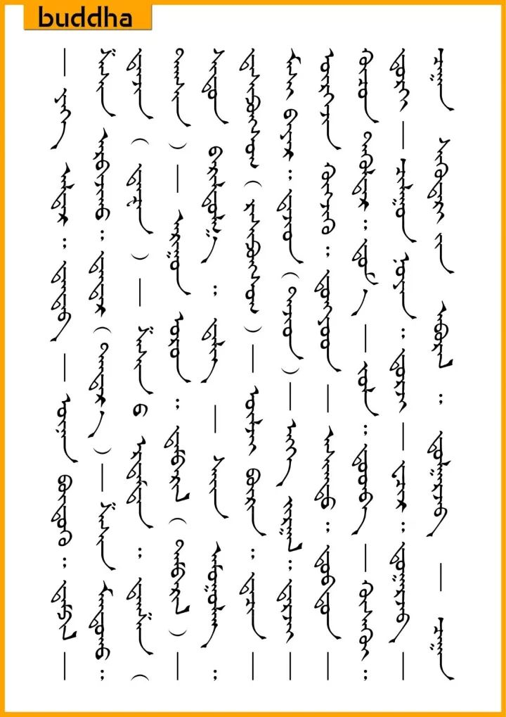 ◉ ᠲᠥᠪᠡᠳ ᠨᠡᠷᠡᠶᠢᠨ ᠮᠣᠩᠭᠣᠯ ᠣᠷᠴᠢᠭᠤᠯᠭᠠ  蒙古人常用的藏语名字的蒙古语含义 第9张