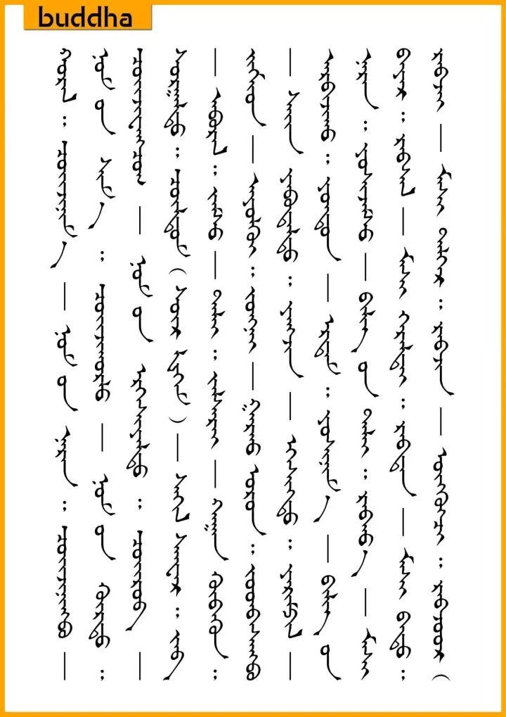 ◉ ᠲᠥᠪᠡᠳ ᠨᠡᠷᠡᠶᠢᠨ ᠮᠣᠩᠭᠣᠯ ᠣᠷᠴᠢᠭᠤᠯᠭᠠ  蒙古人常用的藏语名字的蒙古语含义 第11张 ◉ ᠲᠥᠪᠡᠳ ᠨᠡᠷᠡᠶᠢᠨ ᠮᠣᠩᠭᠣᠯ ᠣᠷᠴᠢᠭᠤᠯᠭᠠ  蒙古人常用的藏语名字的蒙古语含义 蒙古文库