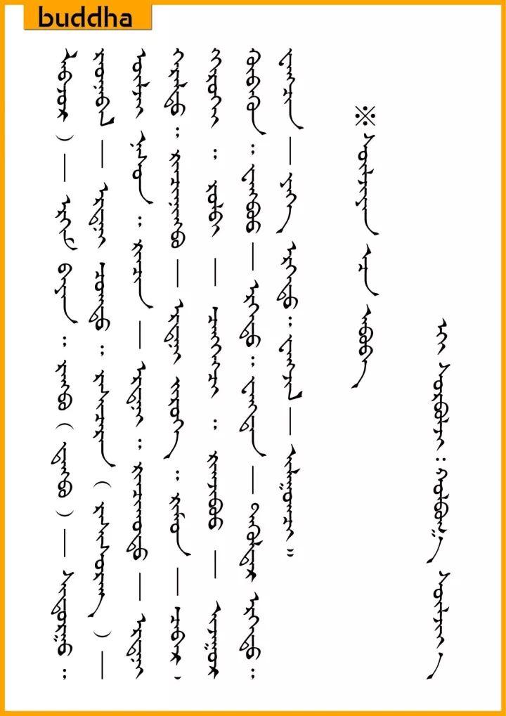 ◉ ᠲᠥᠪᠡᠳ ᠨᠡᠷᠡᠶᠢᠨ ᠮᠣᠩᠭᠣᠯ ᠣᠷᠴᠢᠭᠤᠯᠭᠠ  蒙古人常用的藏语名字的蒙古语含义 第12张