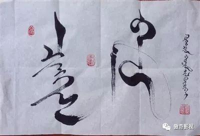 科左后旗蒙古语书法宣传片,值得收藏! 第19张 科左后旗蒙古语书法宣传片,值得收藏! 蒙古书法