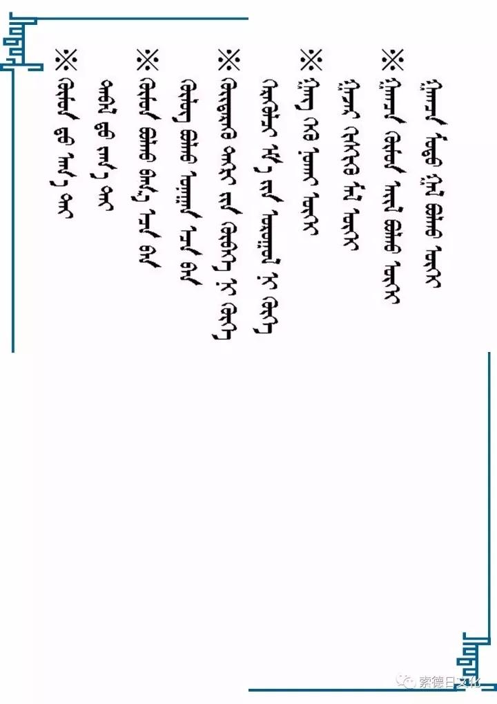 蒙古语常用谚语100 第14张