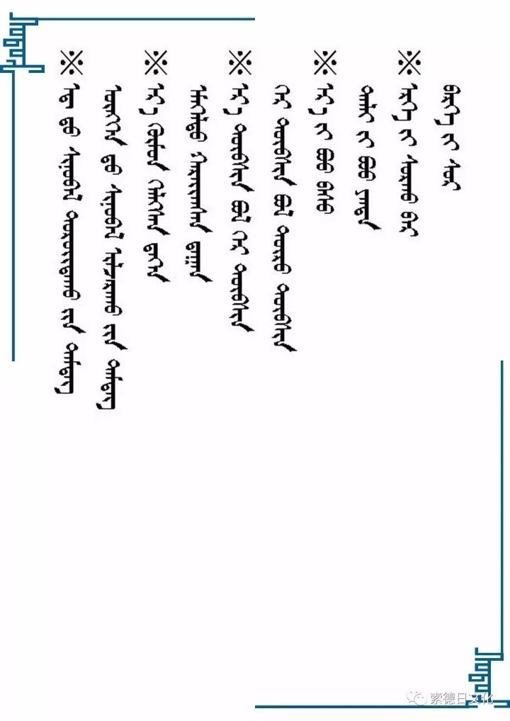 蒙古语常用谚语100 第5张