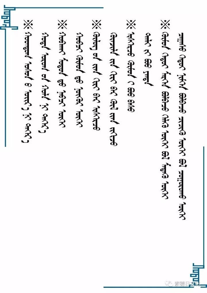 蒙古语常用谚语100 第13张