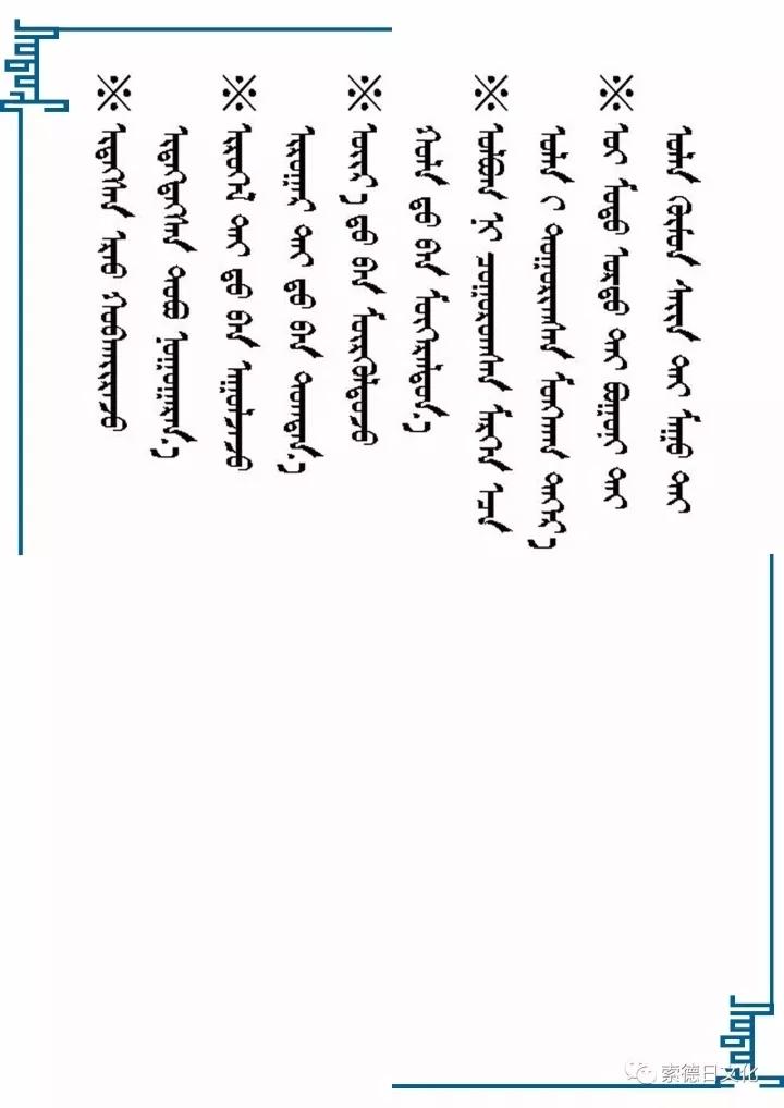 蒙古语常用谚语100 第8张