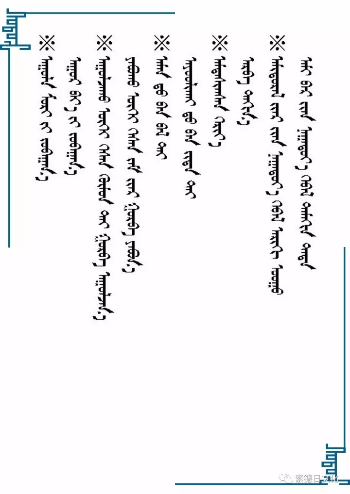 蒙古语常用谚语100 第3张