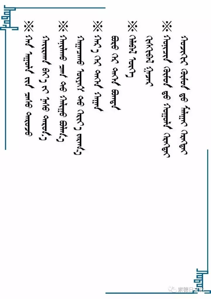 蒙古语常用谚语100 第12张