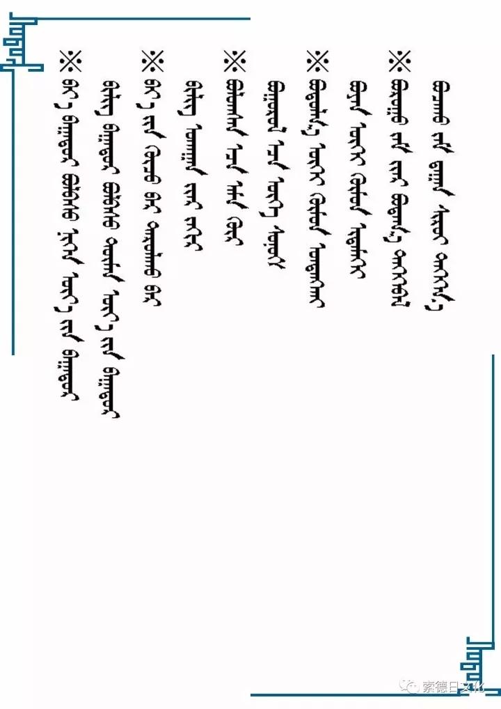 蒙古语常用谚语100 第10张