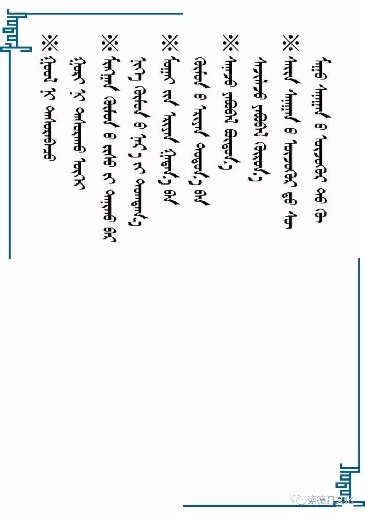 蒙古语常用谚语100 第16张