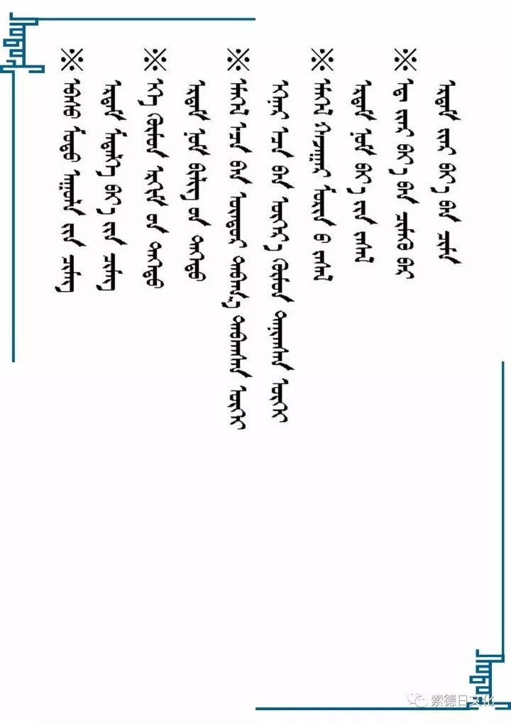 蒙古语常用谚语100 第4张