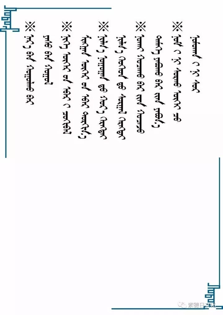 蒙古语常用谚语100 第9张