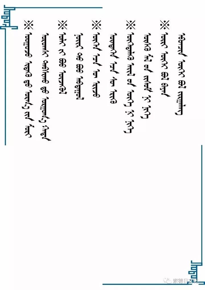 蒙古语常用谚语100 第6张