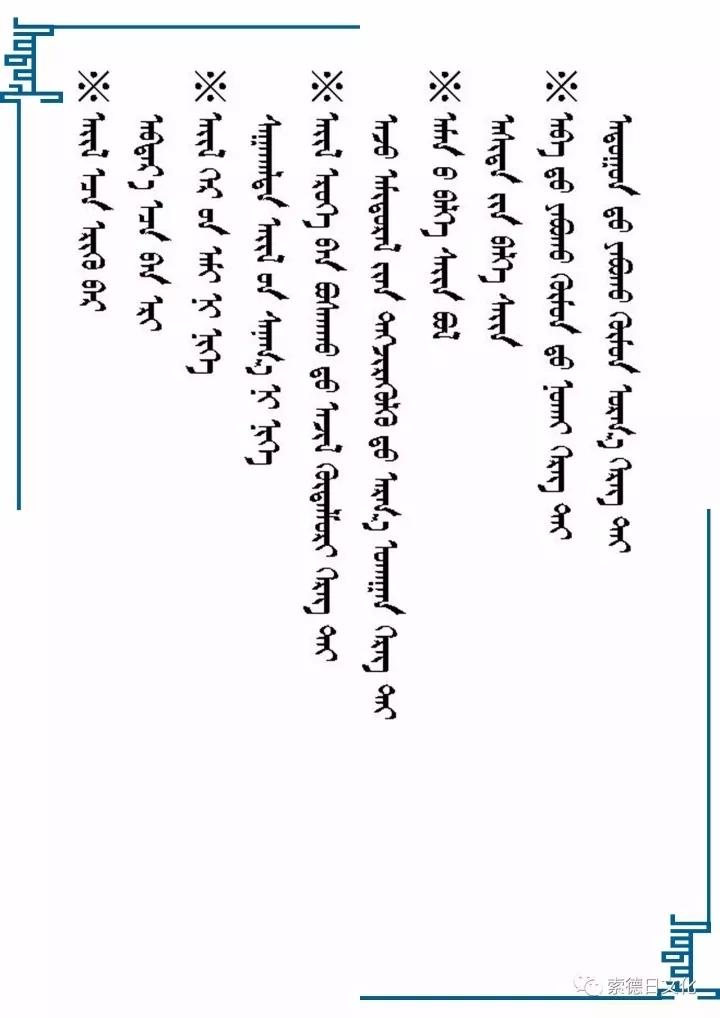 蒙古语常用谚语100 第20张