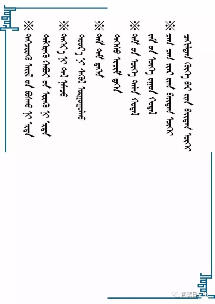蒙古语常用谚语100 第19张