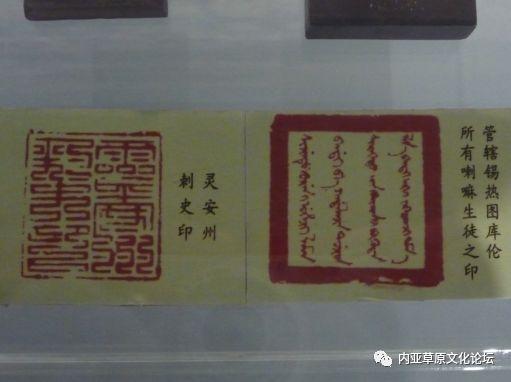 【边疆史地】胡日查|清代内外蒙古札萨克喇嘛旗与掌印呼图克图喇嘛旗以及其管理体制比较研究 第1张