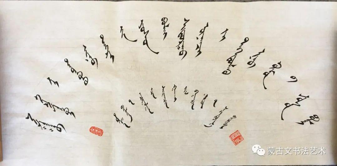 斯琴图雅蒙古文书法作品 第8张