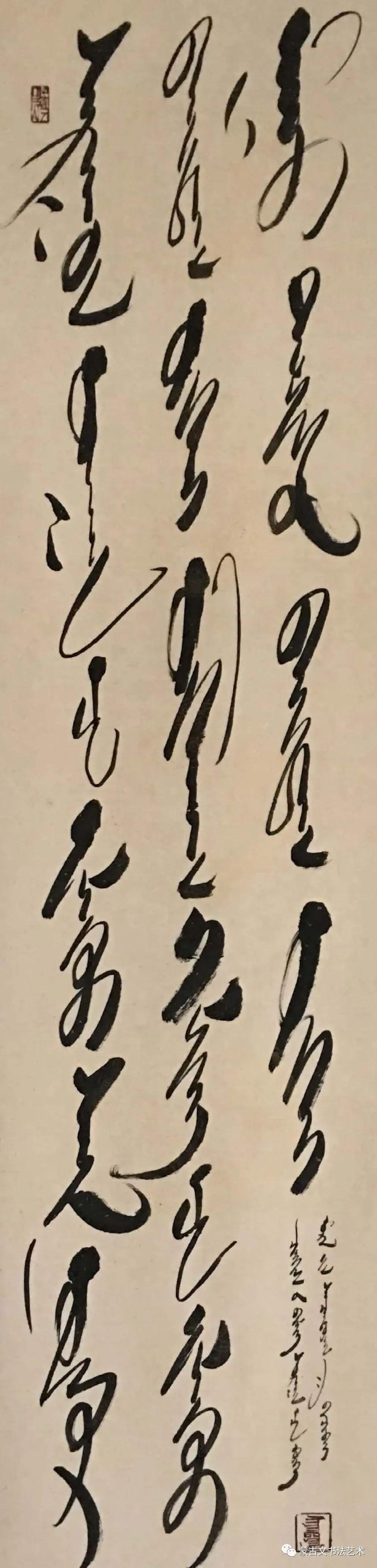 斯琴图雅蒙古文书法作品 第4张