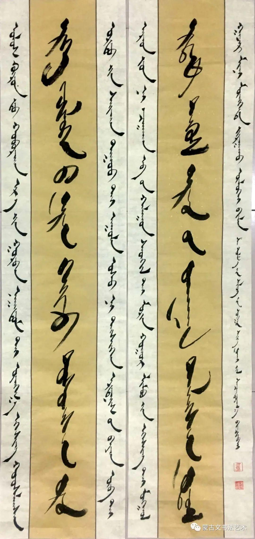 斯琴图雅蒙古文书法作品 第6张