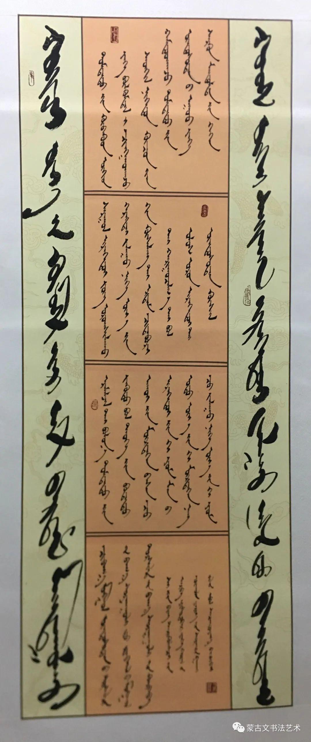 斯琴图雅蒙古文书法作品 第3张