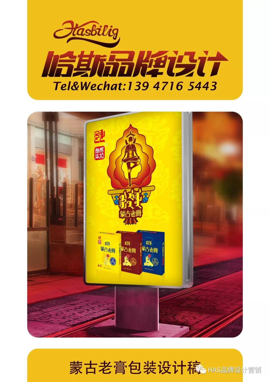 HAS品牌策划设计作品---蒙古老膏包装设计 第11张