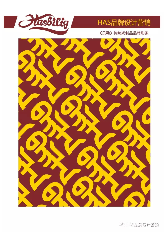 HAS品牌策划设计作品---《贝勒》传统奶食logo形象设计 第2张