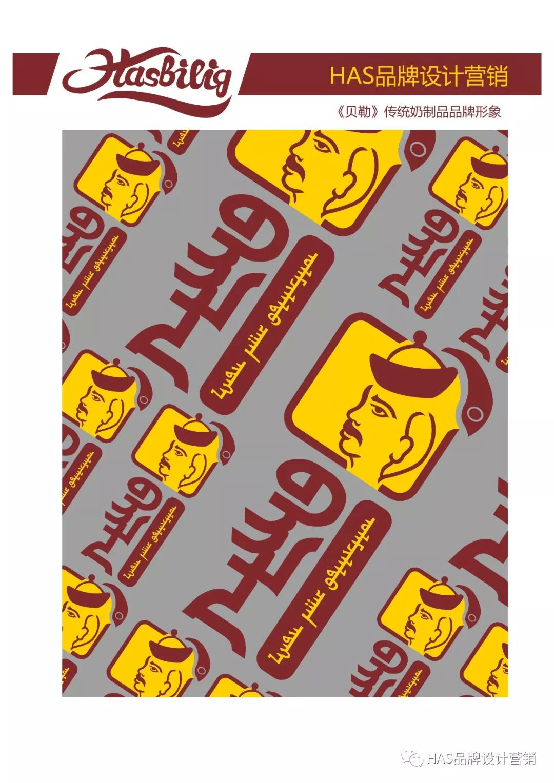 HAS品牌策划设计作品---《贝勒》传统奶食logo形象设计 第4张
