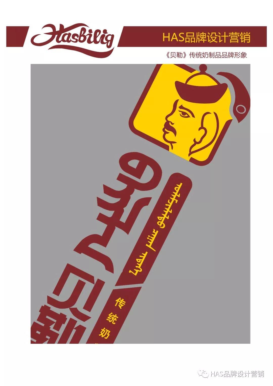 HAS品牌策划设计作品---《贝勒》传统奶食logo形象设计 第9张