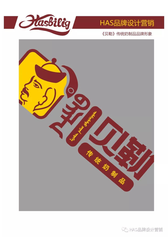HAS品牌策划设计作品---《贝勒》传统奶食logo形象设计 第8张