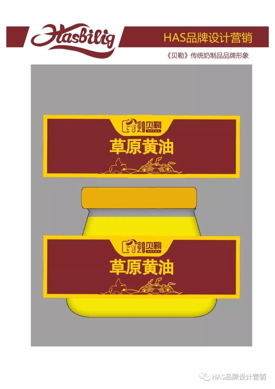 HAS品牌策划设计作品---《贝勒》传统奶食logo形象设计 第13张
