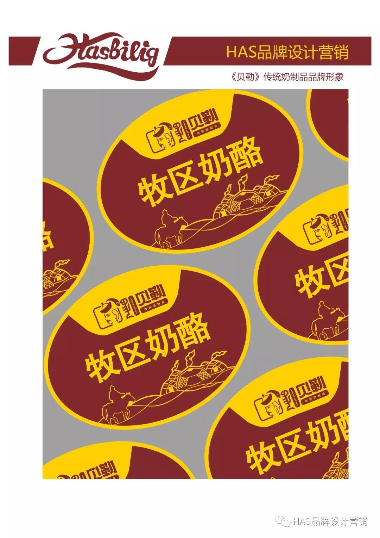 HAS品牌策划设计作品---《贝勒》传统奶食logo形象设计 第14张