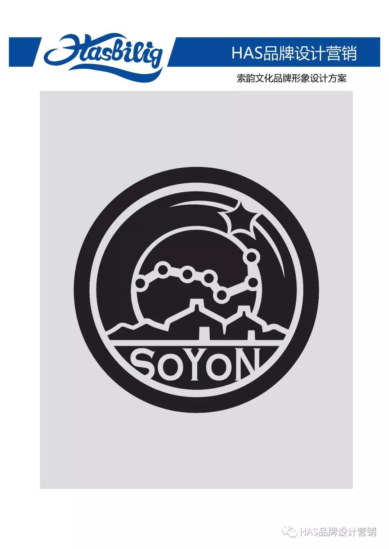 HAS品牌营销作品——索韵文化logo设计方案 第1张