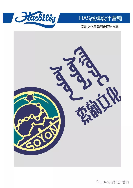 HAS品牌营销作品——索韵文化logo设计方案 第2张