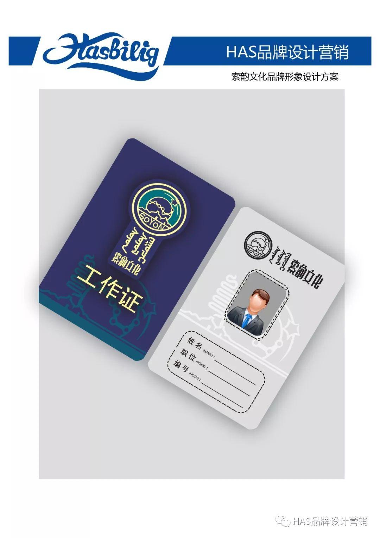 HAS品牌营销作品——索韵文化logo设计方案 第5张