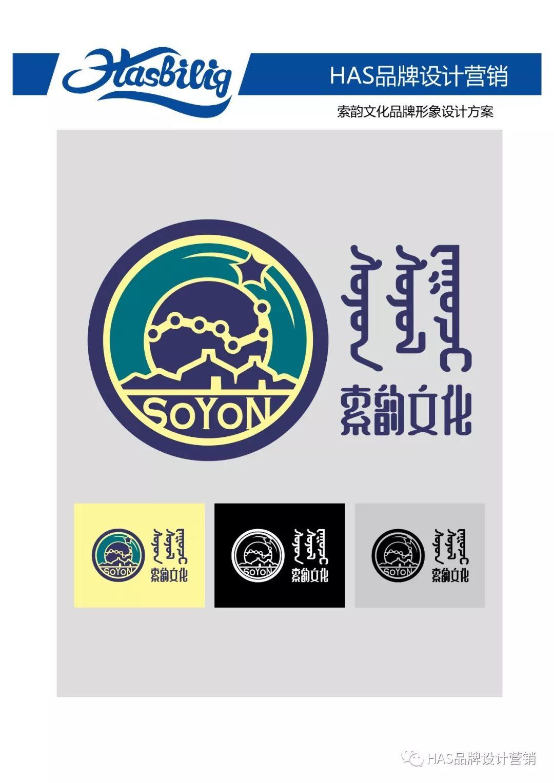 HAS品牌营销作品——索韵文化logo设计方案 第3张