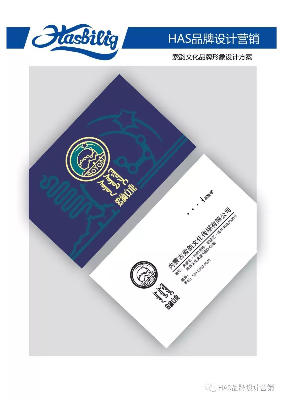 HAS品牌营销作品——索韵文化logo设计方案 第4张