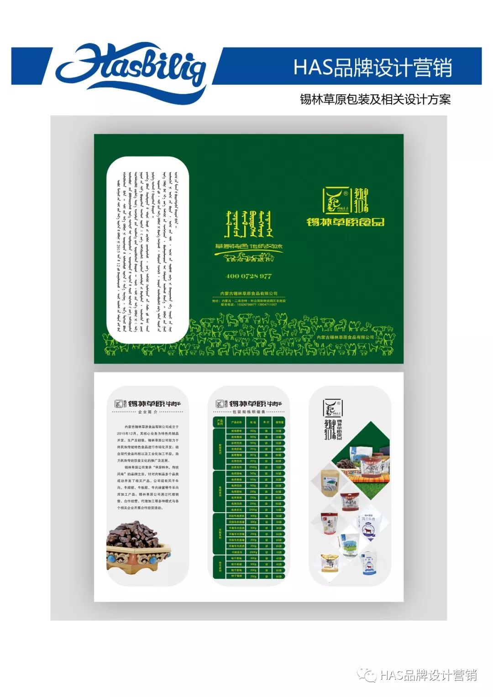 HAS品牌设计营销设计作品——锡林草原包装及相关设计 第6张 HAS品牌设计营销设计作品——锡林草原包装及相关设计 蒙古设计
