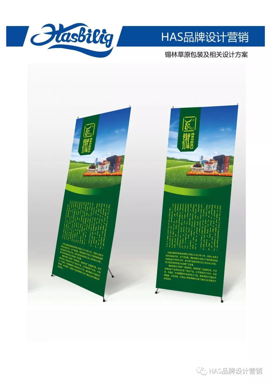 HAS品牌设计营销设计作品——锡林草原包装及相关设计 第7张