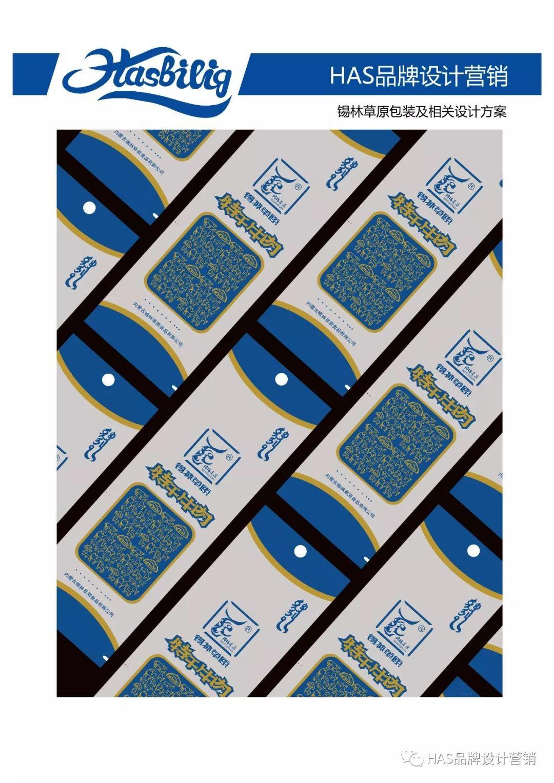 HAS品牌设计营销设计作品——锡林草原包装及相关设计 第10张