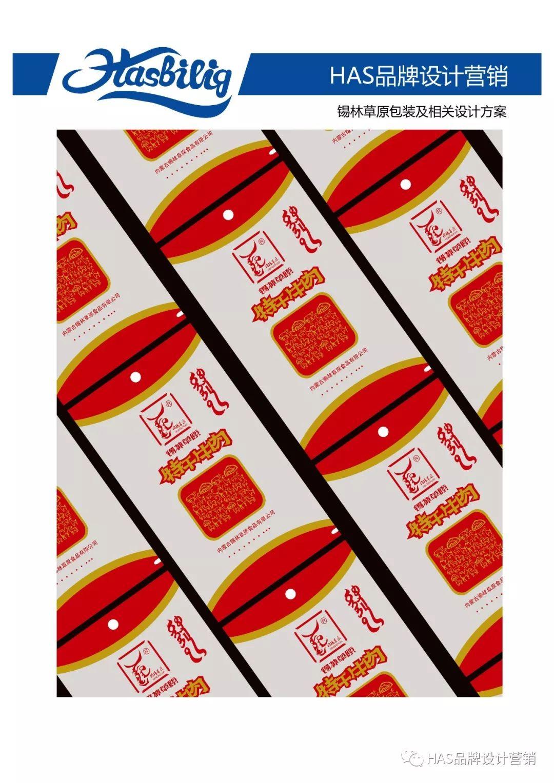 HAS品牌设计营销设计作品——锡林草原包装及相关设计 第11张