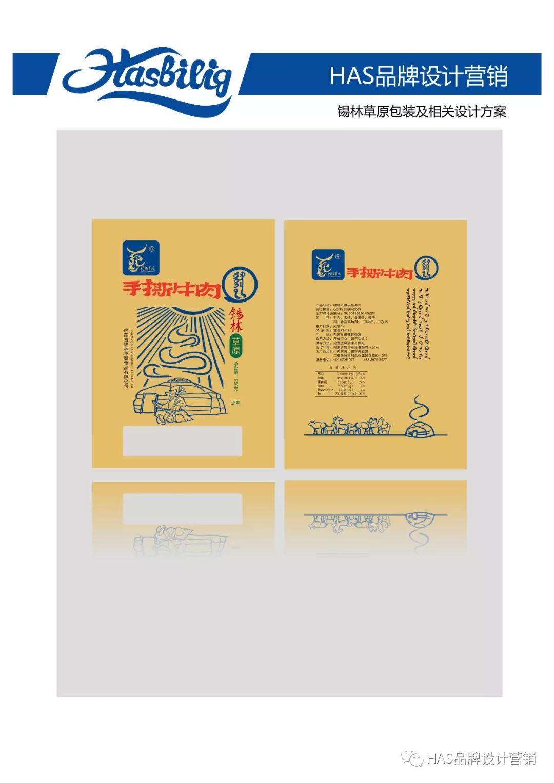 HAS品牌设计营销设计作品——锡林草原包装及相关设计 第12张 HAS品牌设计营销设计作品——锡林草原包装及相关设计 蒙古设计