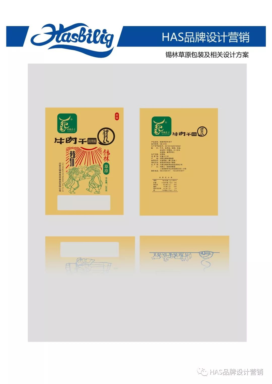 HAS品牌设计营销设计作品——锡林草原包装及相关设计 第16张